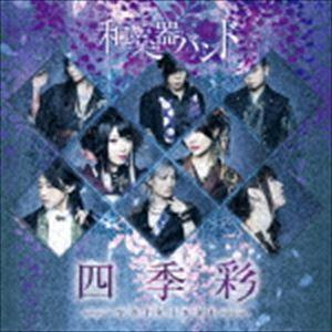 和楽器バンド / 四季彩-shikisai-(初回生産限定盤/Type-A/CD+Blu-ray(スマプラ対応)) [CD]
