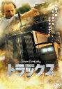 トラックス 特別価格版(DVD)