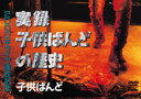 実録子供ばんどの歴史 ◆20%OFF!