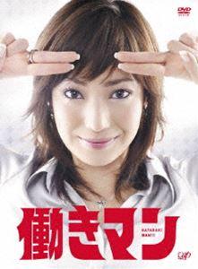 《送料無料》働きマン DVD-BOX(DVD)