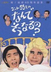 決算セール!コント55号のなんでそうなるの? DVD-BOX(DVD) ◆25%OFF!