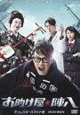 お助け屋☆陣八 DVD-BOX(DVD) ◆20%OFF!