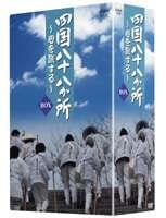 四国八十八か所 〜心を旅する〜 DVD BOX(DVD) ◆20%OFF!