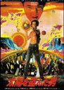 太陽を盗んだ男 ※再プレス(DVD) ◆20%OFF!