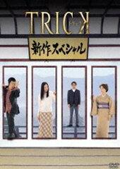 トリック TRICK 新作スペシャル(DVD) ◆20%OFF!