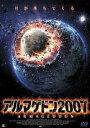 アルマゲドン2007(DVD) ◆20%OFF!