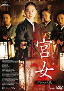 宮女〔クンニョ〕 デラックス版(DVD)