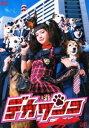 デカワンコ DVD-BOX(DVD) ◆20%OFF!