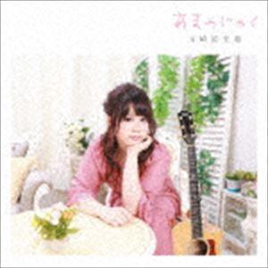 浜崎絵里歌 / あまのじゃく [CD]