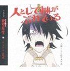 大槻ケンヂと絶望少女達/U局系アニメ さよなら絶望先生 ファーストOPテーマ 人として軸がぶれている(CD)