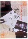 《送料無料》前略おふくろ様 DVD-BOX(7枚組+特典DISC)(初回限定生産)(DVD) ◆20%OFF!