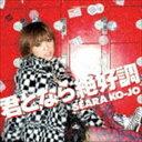 光上せあら/君となら絶好調(CD+DVD/ジャケットA)(CD)