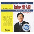 鳩山由紀夫/Take HEART ~ 翔びたて平和の鳩よ ~(CD)