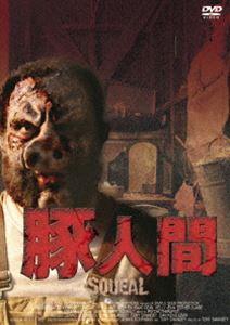豚人間(DVD)