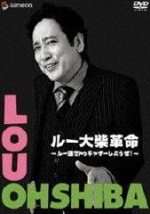 ルー大柴革命〜ルー語でトゥギャザーしようぜ!〜(DVD)