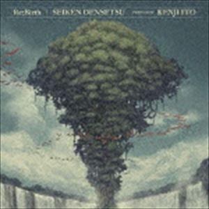 《送料無料》(ゲーム・ミュージック) Re:Birth/聖剣伝説 伊藤賢治アレンジアルバム(CD)