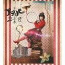 《送料無料》悠木碧/プティパ(初回限定盤/CD+DVD)(CD)