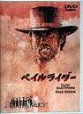 DVD『ペイルライダー』