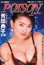 ポイズン(背徳の女神シリーズVol.1) ◆20%OFF!