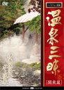 温泉三昧 関東編 群馬の温泉Part.2 水上温泉郷・伊香保温泉(DVD)