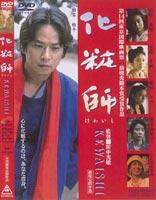 化粧師 kewaishi(DVD)