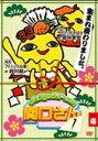 万田兄弟PRESENTS 関口さん1 その壱(DVD) ◆20%OFF!