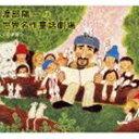 《送料無料》渡部陽一/渡部陽一の世界名作童話劇場 日本篇(CD)