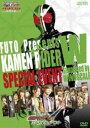 風都presents 仮面ライダーW スペシャルイベント Supported by WINDSCALE(DVD) ◆20%OFF!