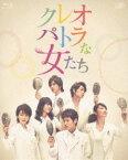 《送料無料》クレオパトラな女たち BD-BOX(Blu-ray)