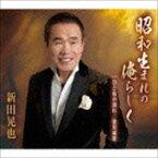新田晃也/昭和生まれの俺らしく/ひと夜の別れ/梁川城歌(CD)