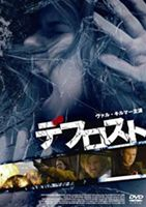 デフロスト(DVD) ◆20%OFF!