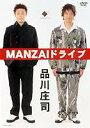 品川庄司/MANZAIドライブ(DVD) ◆20%OFF!