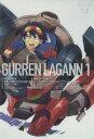 天元突破グレンラガン 1〈完全生産限定版〉(DVD) ◆20%OFF!