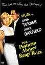 郵便配達は二度ベルを鳴らす(1946年版)(期間限定)(DVD) ◆20%OFF!