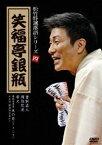 松竹特撰落語シリーズ 四 笑福亭銀瓶 [DVD]