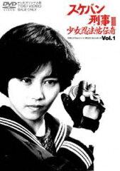 ★東映まつりスケバン刑事3 少女忍法帖伝奇 VOL.1(DVD)