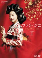 【決算セール】《送料無料》ファン・ジニ 完全版 DVD-BOX IDVD ◆25%OFF!