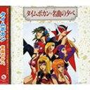 《送料無料》タイムボカン 名曲の夕べ(廉価盤)(CD)