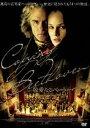 敬愛なるベートーヴェン(DVD) ◆20%OFF!