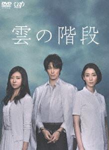 ★プレミアムセール《送料無料》雲の階段 DVD-BOX(DVD)