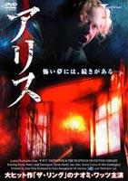 アリス ナオミ・ワッツ(DVD) ◆20%OFF!