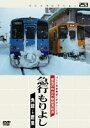 パシナコレクション 豪雪の秋田内陸縦貫鉄道 急行 もりよし(DVD) ◆20%OFF!