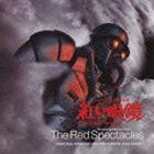 《送料無料》川井憲次(音楽)/Original Soundtrack 紅い眼鏡 Complete Revival(CD)