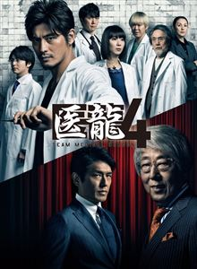 《送料無料》医龍4〜Team Medical Dragon〜 DVD BOX(DVD)
