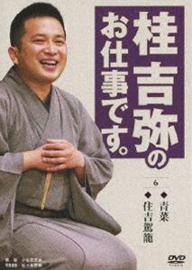 桂吉弥のお仕事です。 6 [DVD]