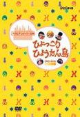 《送料無料》ひょっこりひょうたん島 アラビアンナイトの巻 DVD-BOX(DVD)