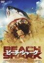 ビーチ・シャーク(DVD)