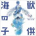 [送料無料] 久石譲(音楽) / 「海獣の子供」オリジナル・サウンドトラック [CD] - ぐるぐる王国 楽天市場店
