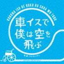 《送料無料》サキタハヂメ(音楽)/24時間テレビドラマスペシャル 車イスで僕は空を飛ぶ オリ...