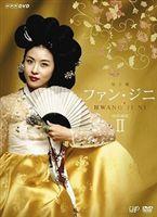 【決算セール】《送料無料》ファン・ジニ 完全版 DVD-BOX IIDVD ◆25%OFF!